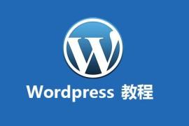 WordPress主题修改教程之根据不同分类显示不同Logo