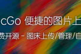 PicGo - 免费开源的图片上传与管理工具