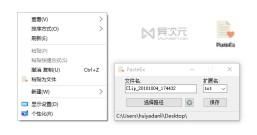 PasteEx - 将剪贴板文本/图片/代码等内容快速直接粘贴保存成文件的小工具