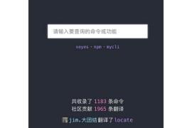 linux 命令没记熟?这款小程序帮你查漏补缺