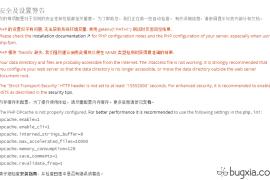 宝塔面板部署NextCloud逐一解决后台安全及设置警告